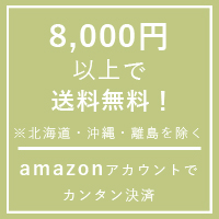 freeshipping/Amazonペイメント