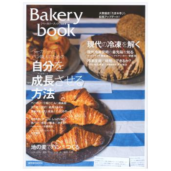 書籍 Bakery book vol.9__